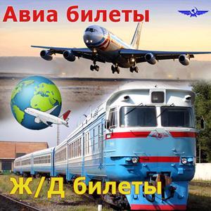 Авиа- и ж/д билеты Венгерово