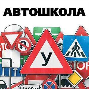 Автошколы Венгерово