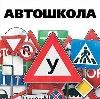 Автошколы в Венгерово